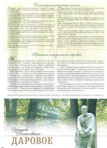 VI Летние чтения в Даровом «Семья и усадьба»