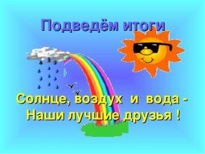 Урок здоровья «Солнце, воздух и вода – наши лучшие друзья»