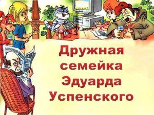 Литературный праздник «Дружная семейка Эдуарда Успенского»