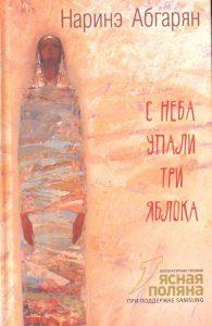 Обсуждение книги Наринэ Абгарян «С неба упали три яблока»
