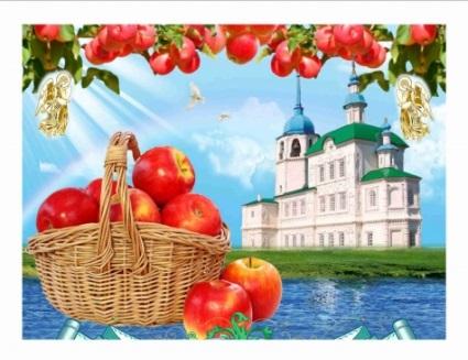 Литературно-музыкальная гостиная «Дивный и загадочный, светлый праздник яблочный»