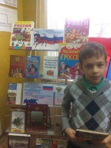 Выставка-обзор «Три цвета русской славы»