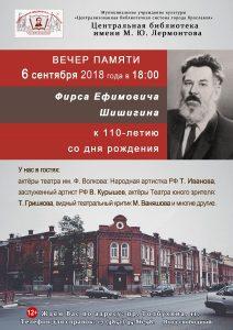 Вечер памяти Фирса Ефимовича Шишигина
