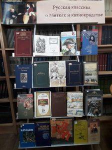 Книжно-журнальные выставки«Вместе против коррупции» в Центральной библиотеке имени М. Ю. Лермонтова