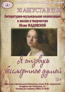 Ко Дню памяти Юлии Валериановны Жадовской