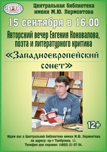 Авторский вечер Евгения Коновалова