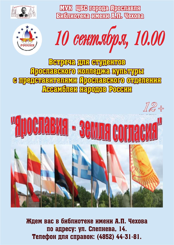 Ярославия – земля согласия. Встреча для студентов ЯКК