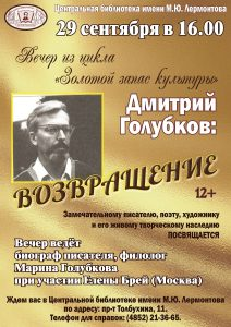 Дмитрий Голубков: возвращение