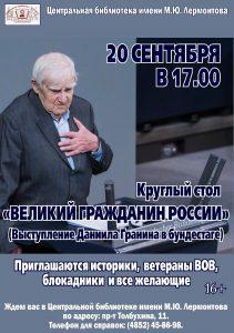 Круглый стол «Великий гражданин России»