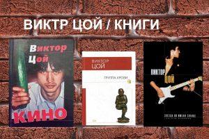 Кинопоказ и обсуждение фильма «Лето» / Виктор Цой