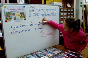 Первое знакомство с библиотекой «Про Wi-Fi, Мазая и Некрасова»
