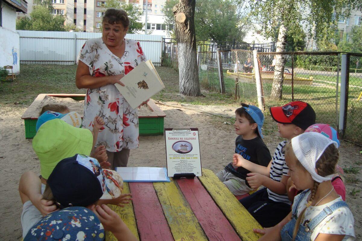 Международная акция «Книжка на ладошке» в ЦБС города Ярославля