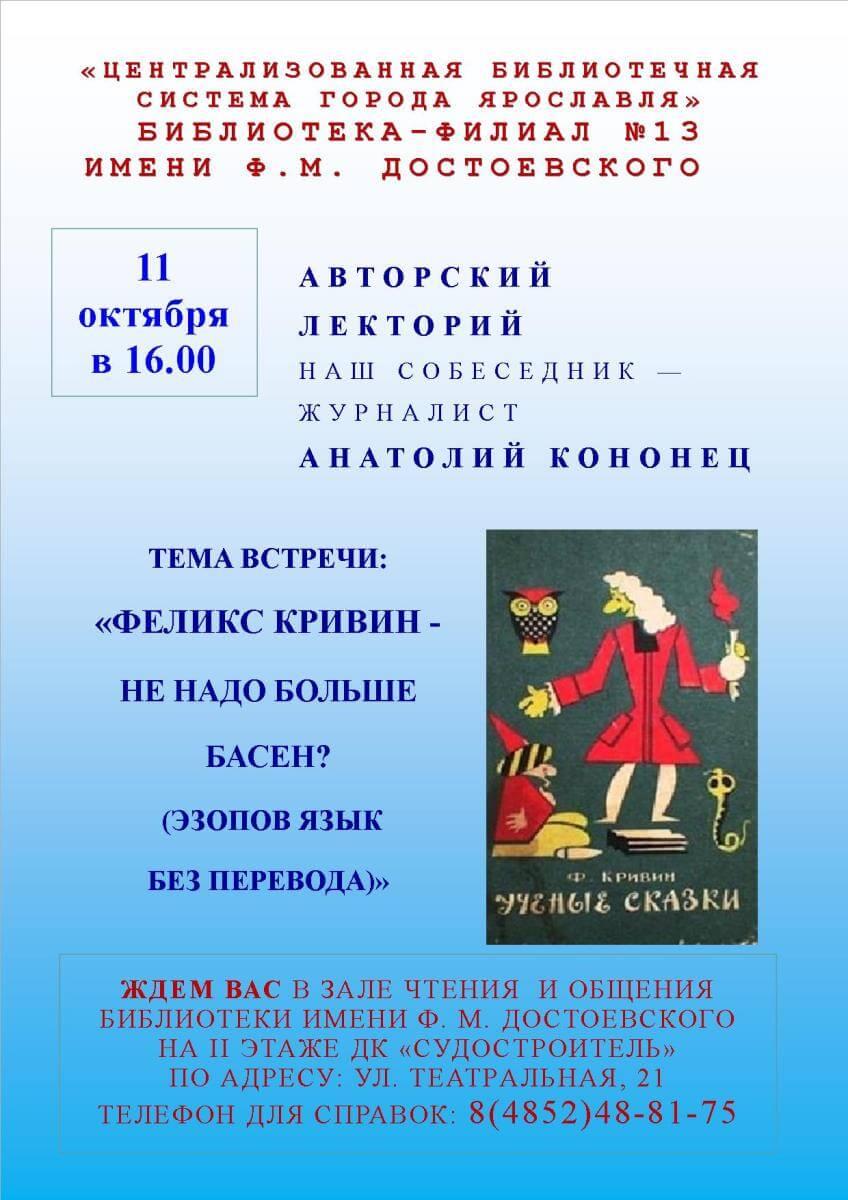 Литературная встреча «Феликс Кривин – Не надо больше басен? (Эзопов язык без перевода)»