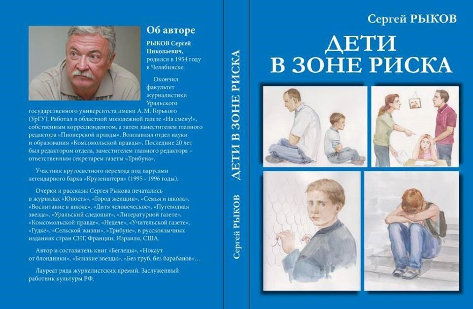 Презентация книги Сергея Рыкова «Дети в зоне риска»