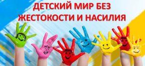 Диспут «Мы против жестокости»
