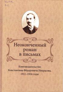 Ваганова Ирина. Неоконченный роман в письмах