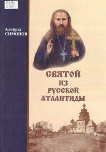 Симонов Альфред. Святой из Русской Атлантиды