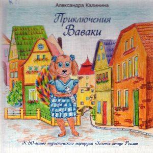 Калинина Анастасия. Приключения Ваваки.