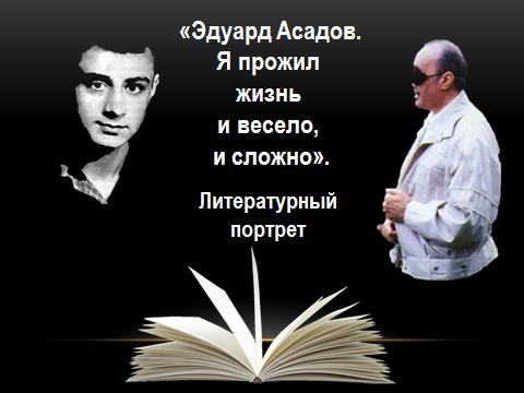 Литературный портрет к 95-летию Э. А. Асадова