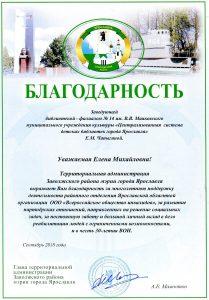 Вечер, посвященный ВОИ Заволжского района