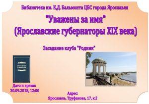 «Уважены за имя: ярославские губернаторы ХIХ века»