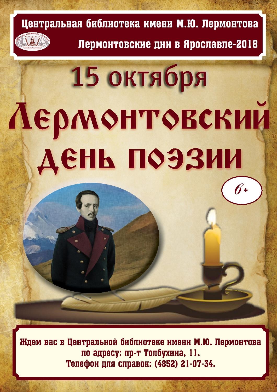 День поэзии Лермонтова