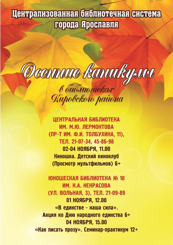 Осенние каникулы в библиотеках Кировского района
