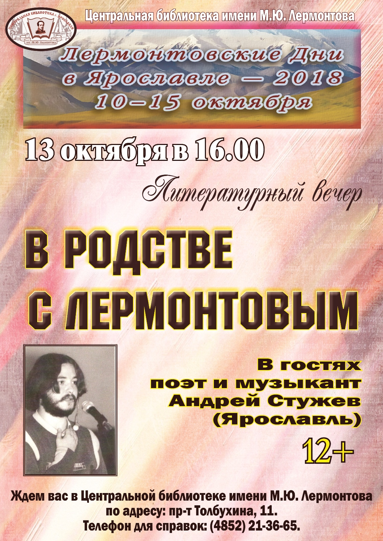 Литературный вечер «В родстве с Лермонтовым»
