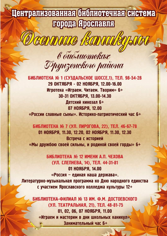 Осенние каникулы в библиотеках Фрунзенского района