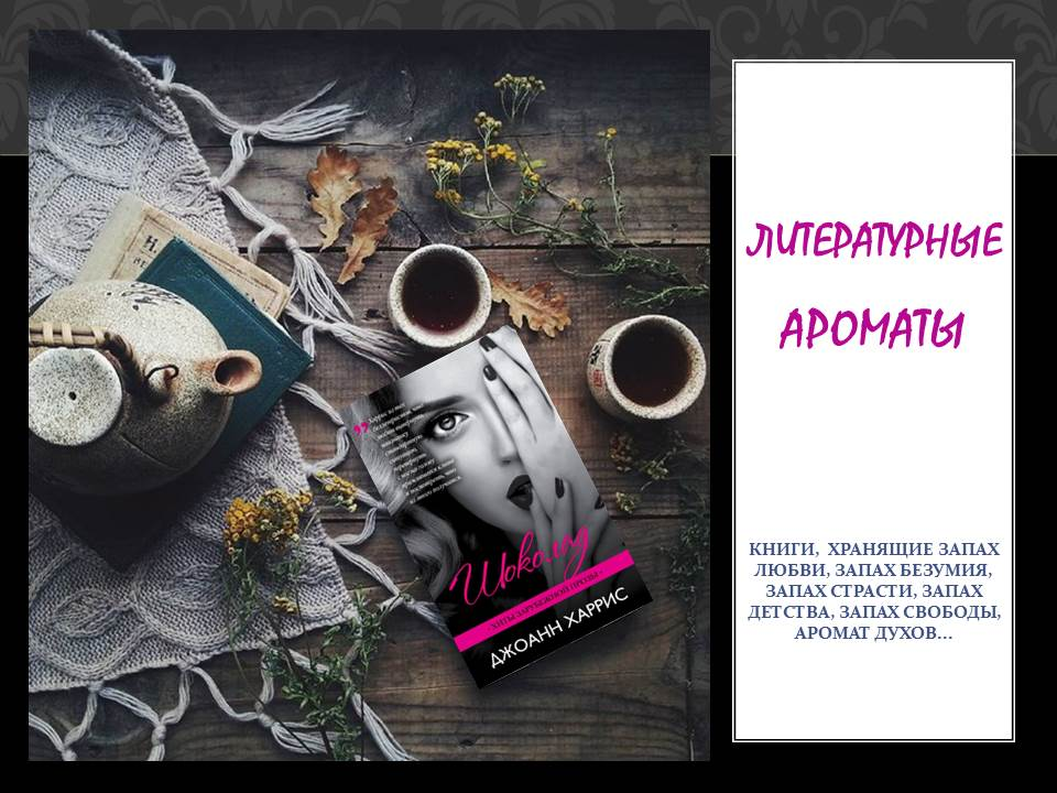 Электронная выставка «Литературные ароматы»