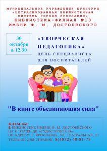 День специалиста «Творческая педагогика»