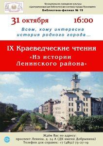 IX Краеведческие чтения «Из истории Ленинского района»