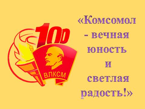 Литературно-музыкальный «Липовский» вечер «Комсомол – вечная юность и светлая радость!»