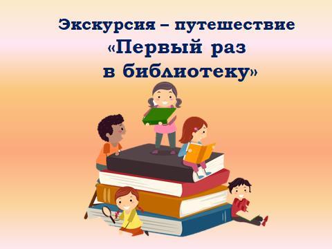 Отчет о мероприятиях за октябрь библиотеки-филиала № 7