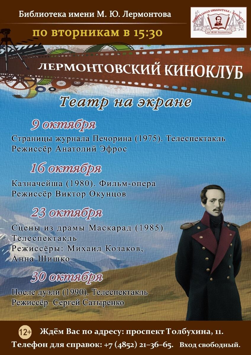 Лермонтовский киноклуб 2018. Театр на экране.