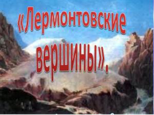 ЛермонтовскиеДни 2018 в библиотеке №7