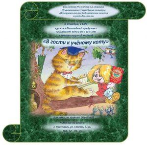 Литературный хоровод «В гости к ученому коту»