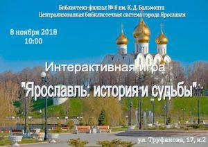 Интерактивная игра «Ярославль: история и судьбы»