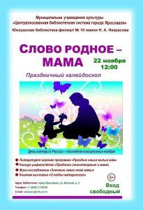Праздничный калейдоскоп «Слово родное – мама»