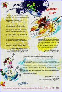 Всероссийский журнал «Костёр»: Презентация стихов ярославских школьников