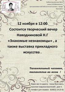 """Творческая встреча с Наводниковой Н. Г. """"Знакомые незнакомцы"""""""