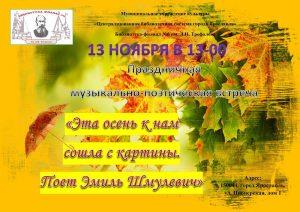 Празднично-поэтическая встреча «Эта осень к нам пришла с картины»