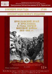 Презентация нового издания: Ярославский край и ярославцы в годы Первой мировой войны