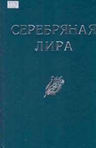 Серебряная лира. Книга третья: сборник стихов и прозы под ред. Т. В. Соломатиной