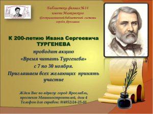 Акция «Время читать Тургенева»