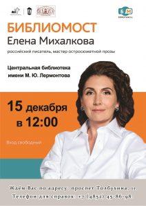 Телемост с российской писательницей Еленой Михалковой