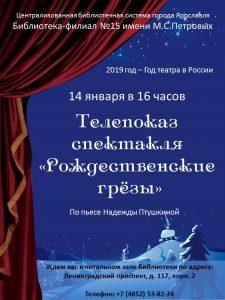 Телепоказ спектакля «Рождественские грезы»
