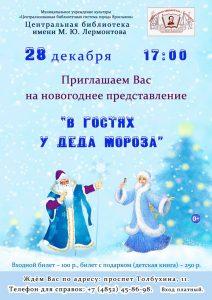 Новогоднее театрализованное представление«В гостях у Деда Мороза»