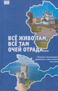 Все живо там, все там очей отрада… Сборник произведений крымских и ярославских писателей
