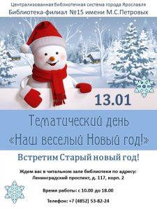 Тематический день «Наш веселый Новый год»